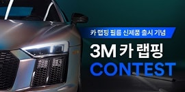 3M car wrapping contest